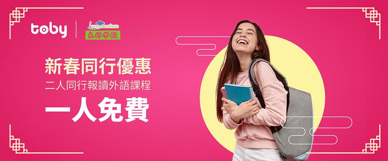【Toby X 良師學校】新春同行優惠 二人同行報讀外語課程 一人免費