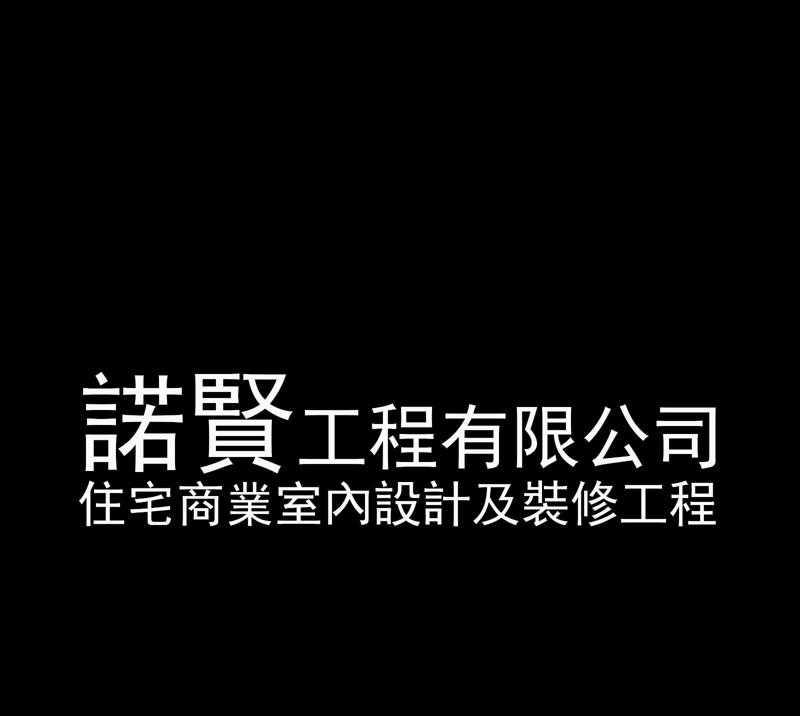 諾賢工程有限公司