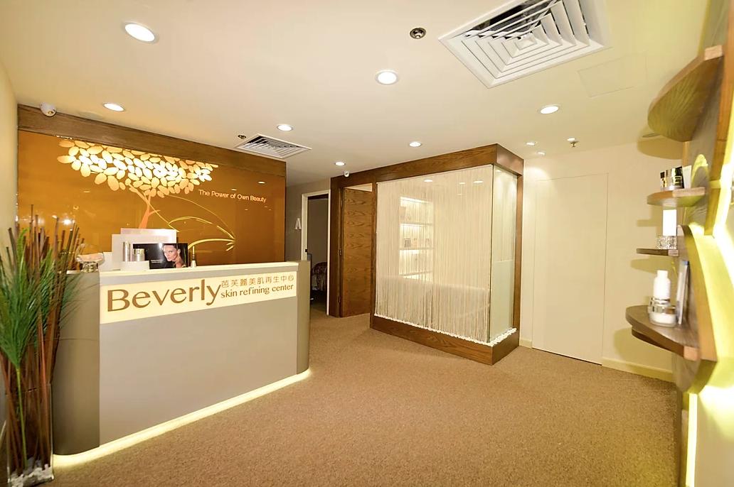 Beverly Skin Refining Center (尖沙咀店)
