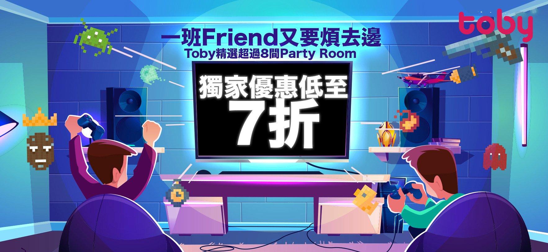 【Party搞手必備】精選8大高質Party Room