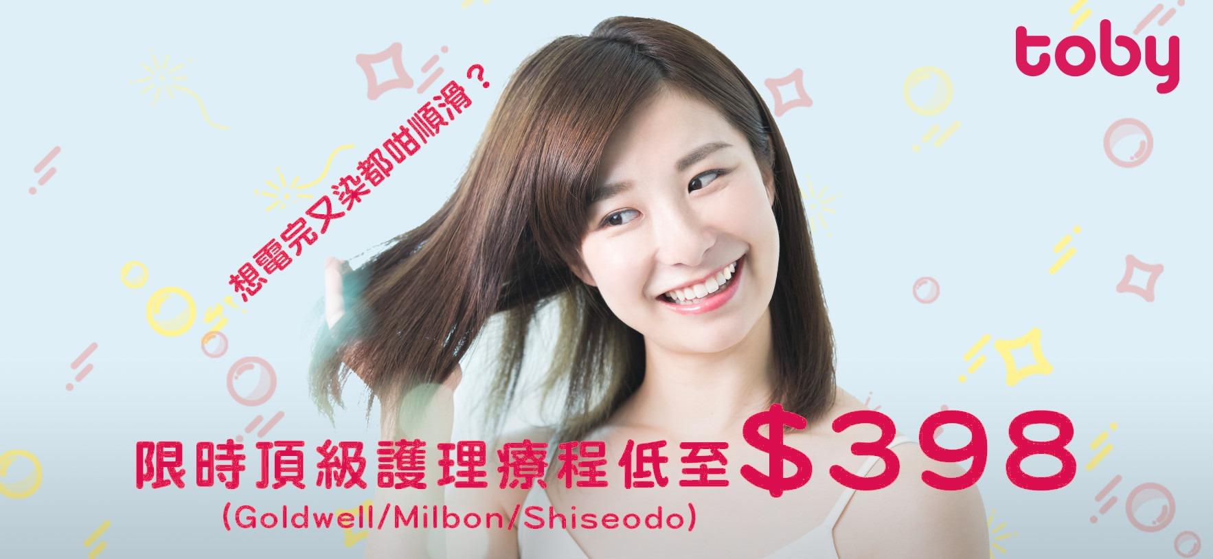 2019限時「頭髮護理」療程(送剪髮造型)
