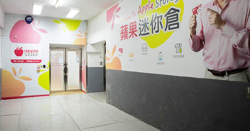 蘋果迷你倉-東方店
