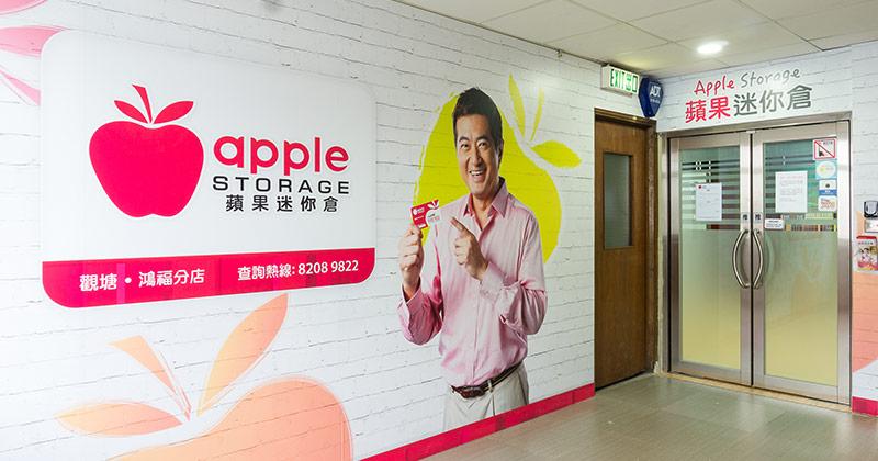 蘋果迷你倉-鴻福店