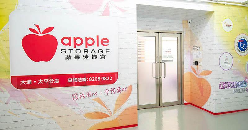 蘋果迷你倉-太平店