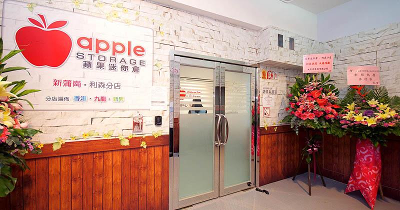 蘋果迷你倉-利森店
