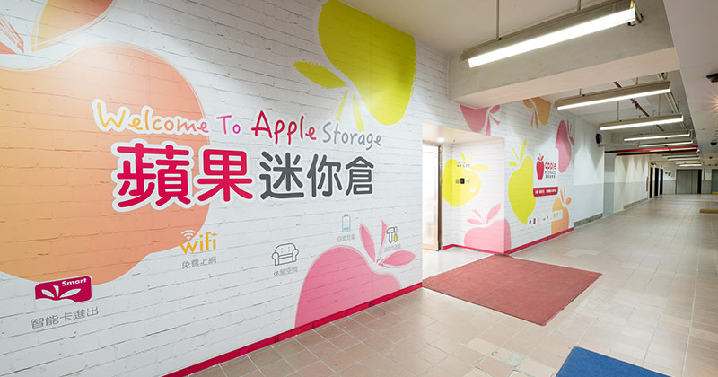 蘋果迷你倉-維港店