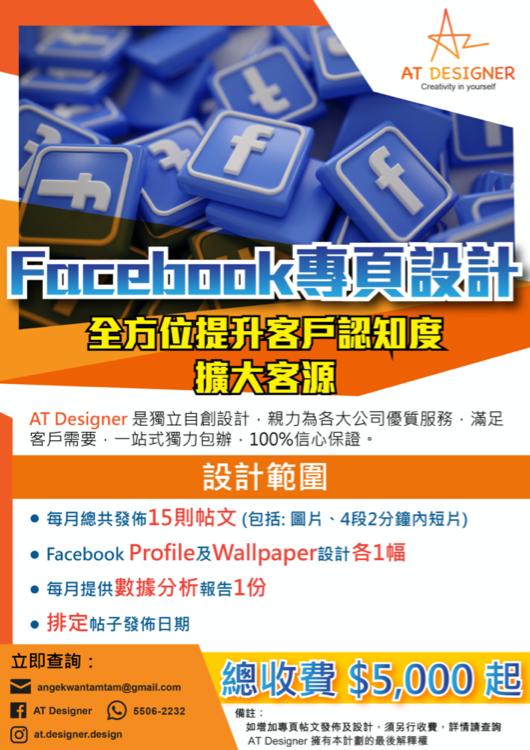 [Facebook專頁設計] 全方位提升客戶認知度,擴大客源