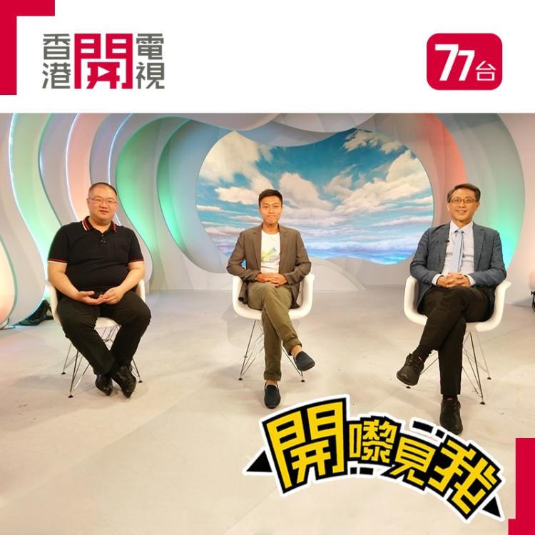 7-6-2019 接受香港開電視《開黎見我》節目田訪問