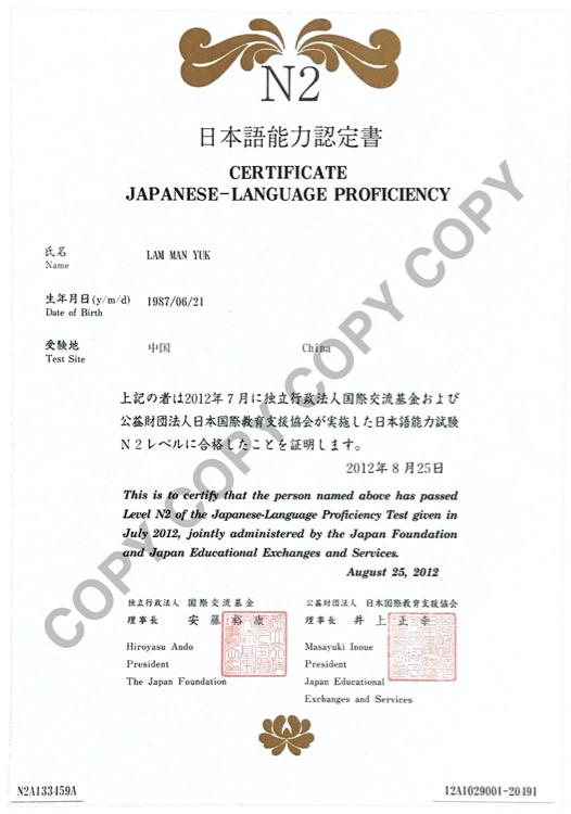 日本語能力試験検定N2資格