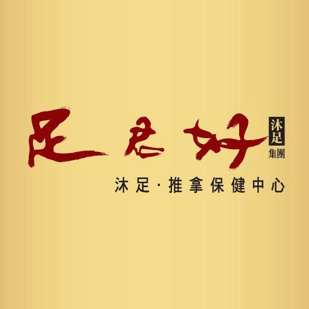 足君好 (中環世紀廣場)