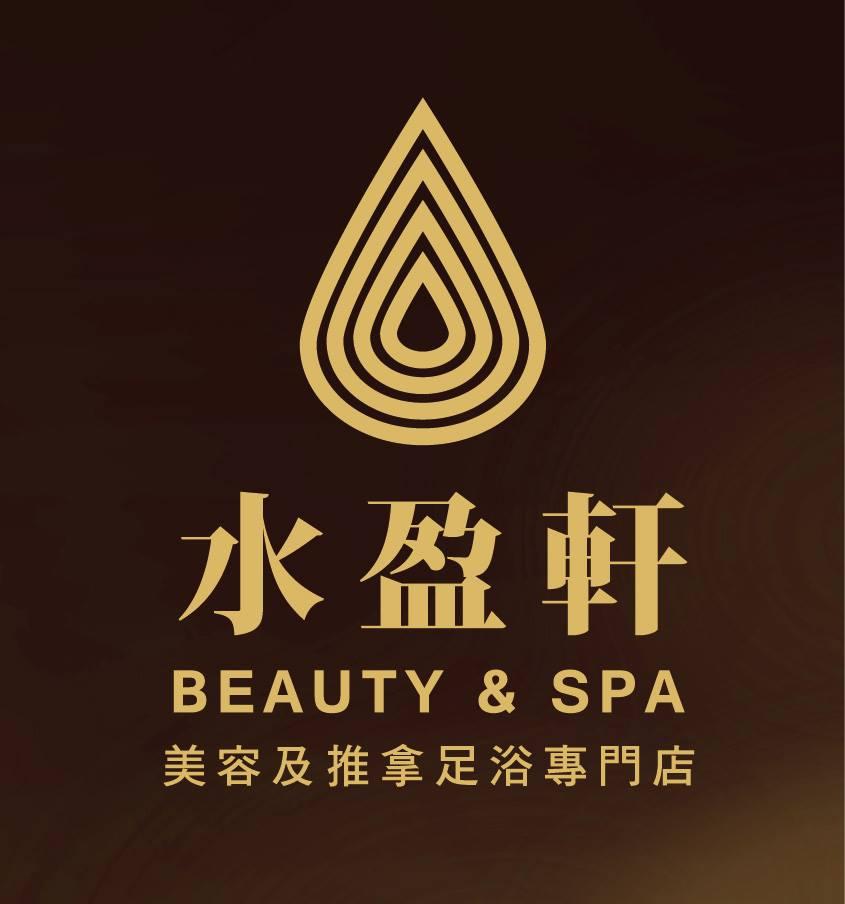 水盈軒 Beauty & SPA