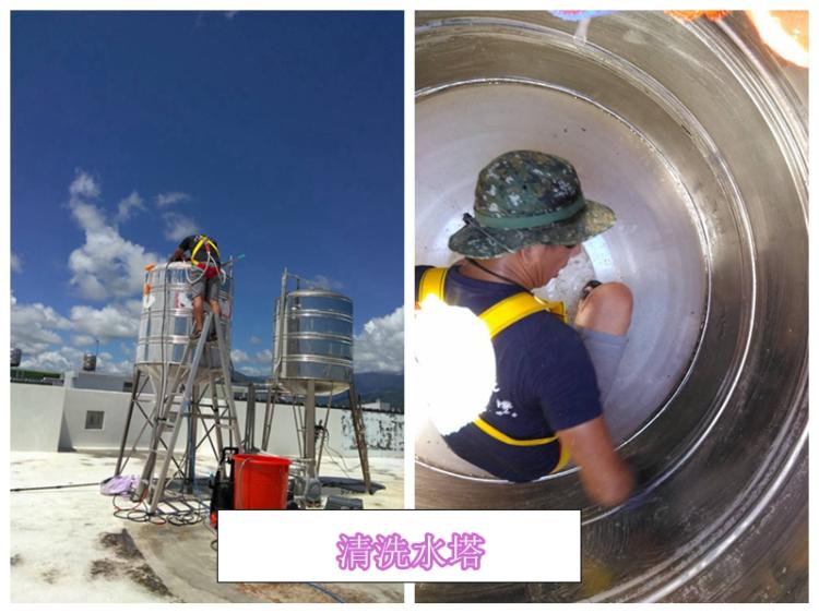清洗 水塔 (定期清洗水塔可以避免水質惡化, 淤積污垢鐵鏽,產生綠藻發生臭味。)