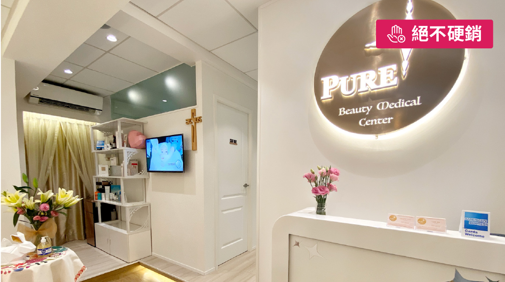 Pure Beauty Medical Center