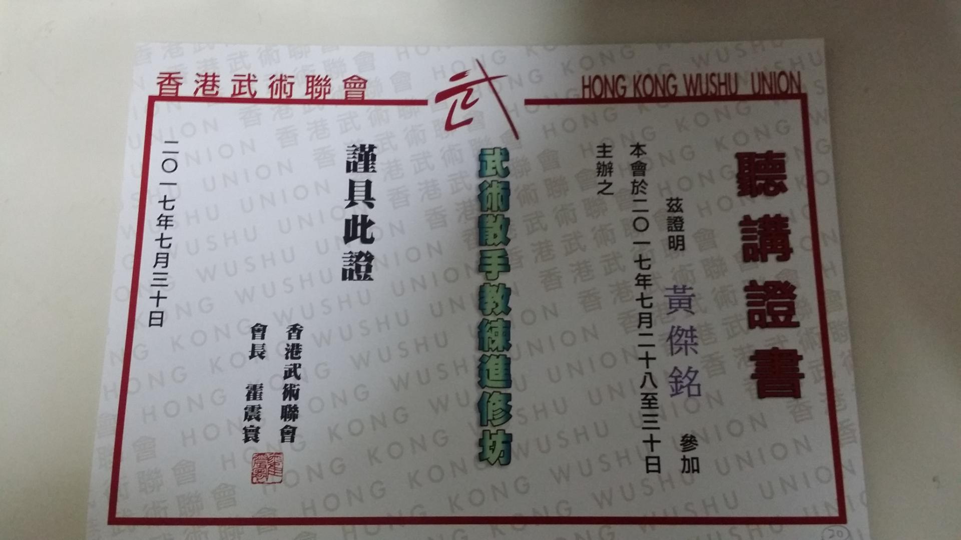 香港武術聯會 : 武術散手教練進修坊證書