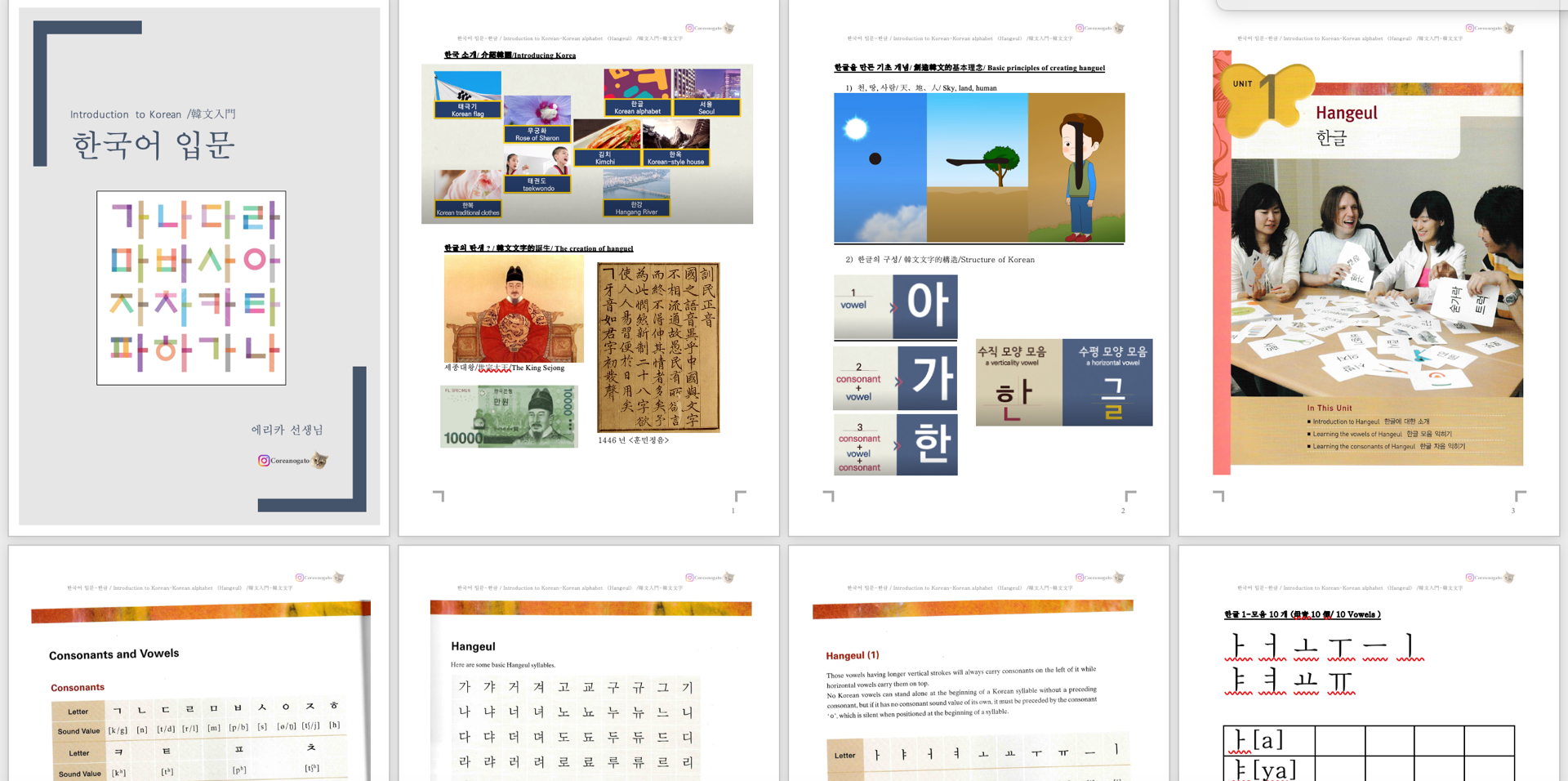 Introduction to Korean  - Background about Korean and Korea - Korean alphabets - Rules of pronunciation