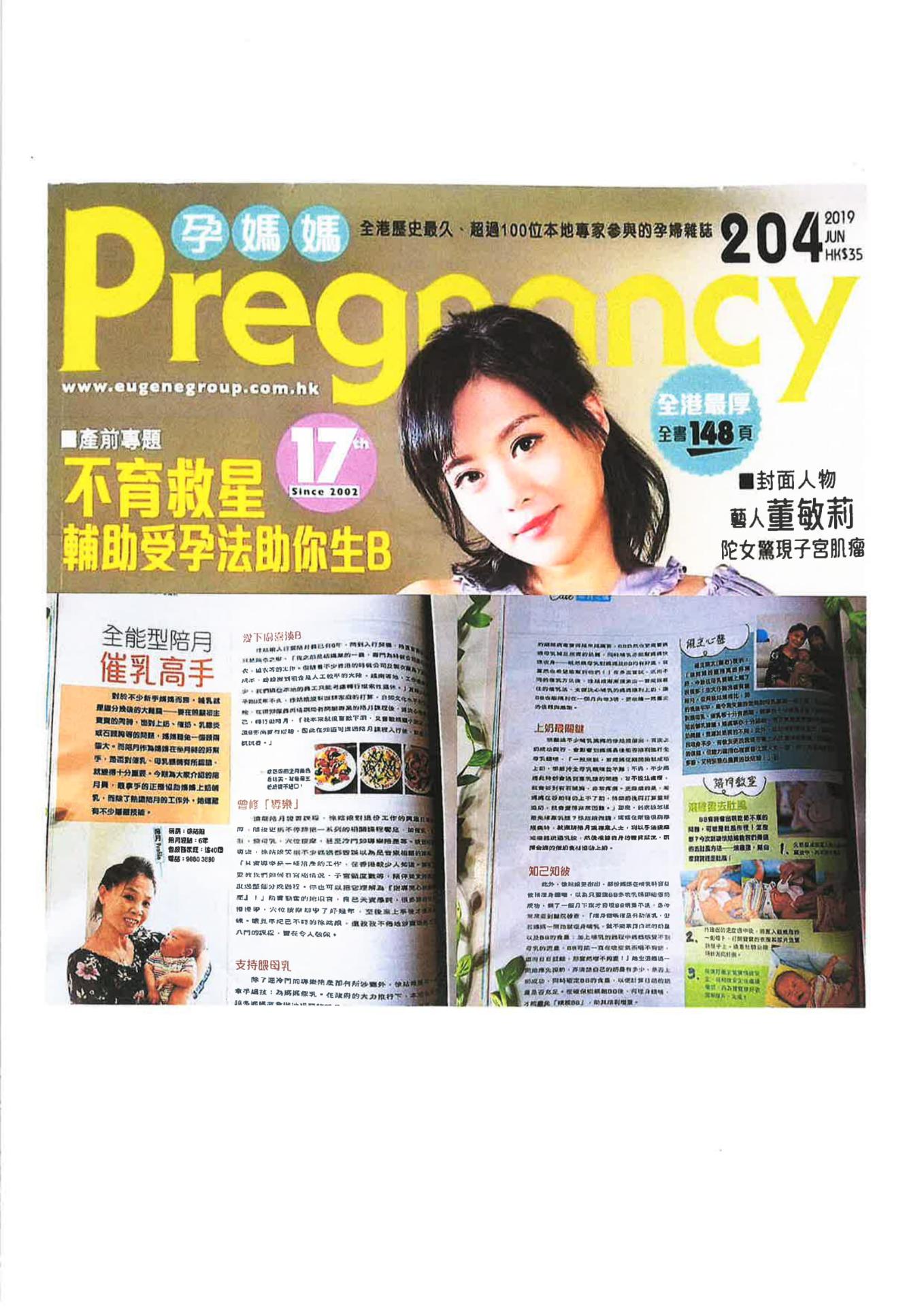 雜誌訪問 Magazine Interview