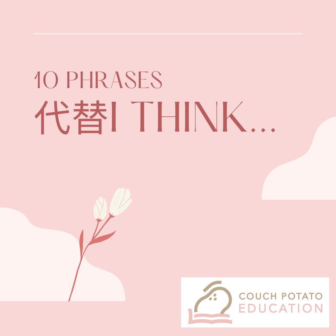 10 phrases