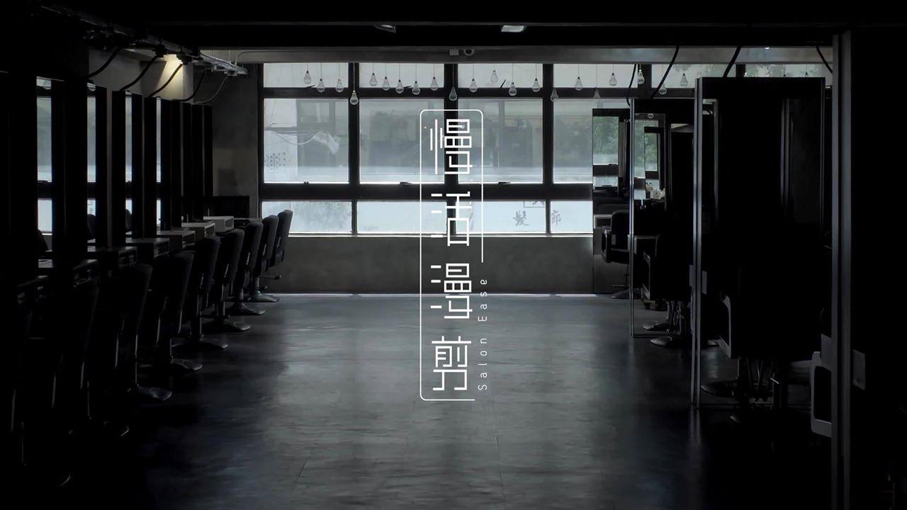 Kit @ 慢活慢剪· EASE
