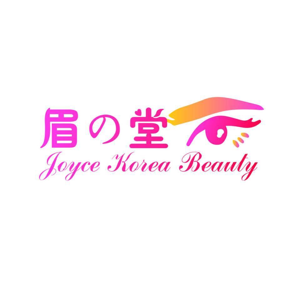 眉之堂 Joyce Korea Beauty