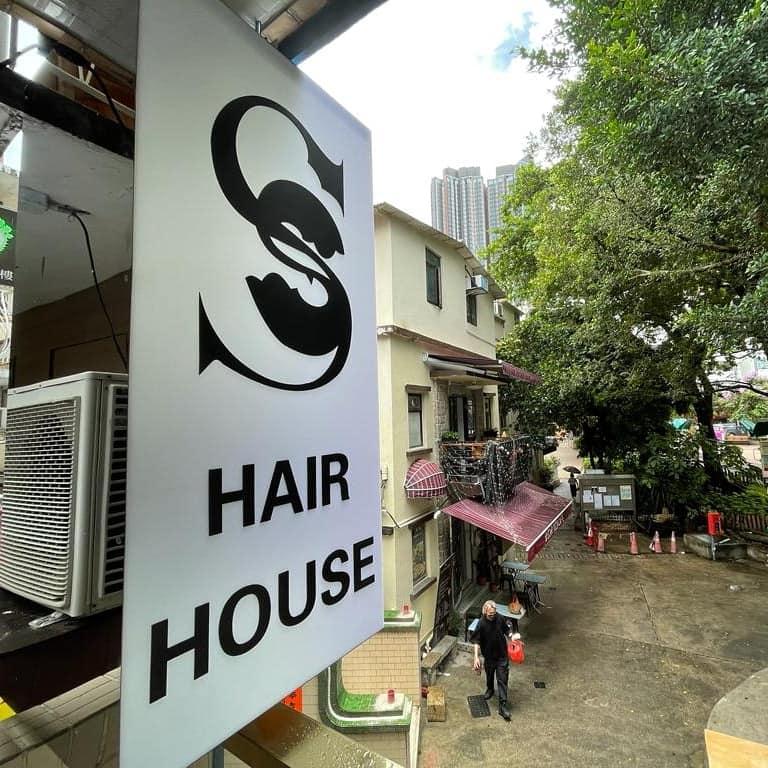 S Hair House