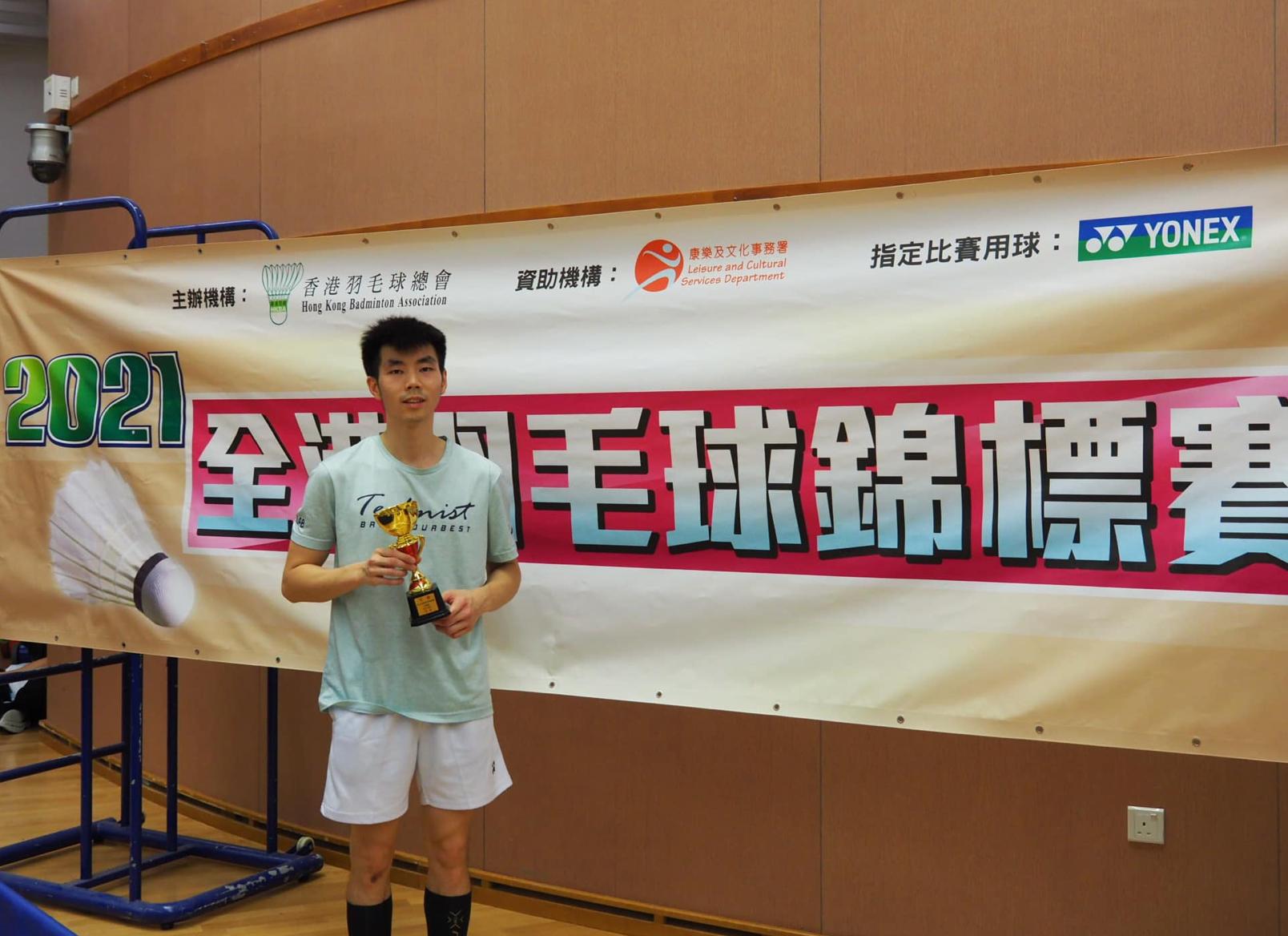 2021全港羽毛球錦標賽 男子單打 季軍