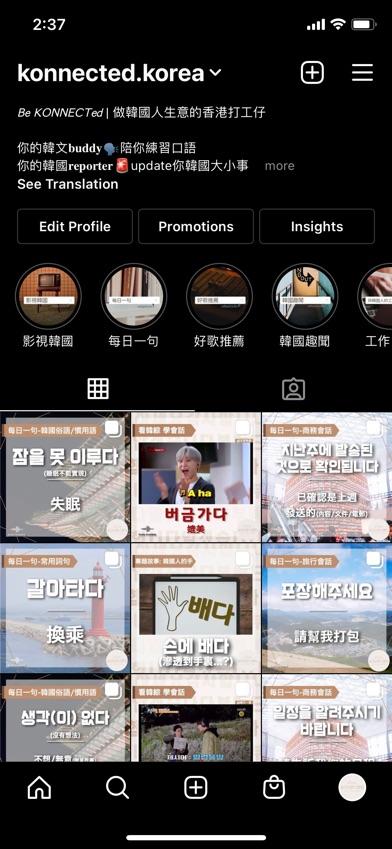 正在經營的Instagram page @konnected.korea