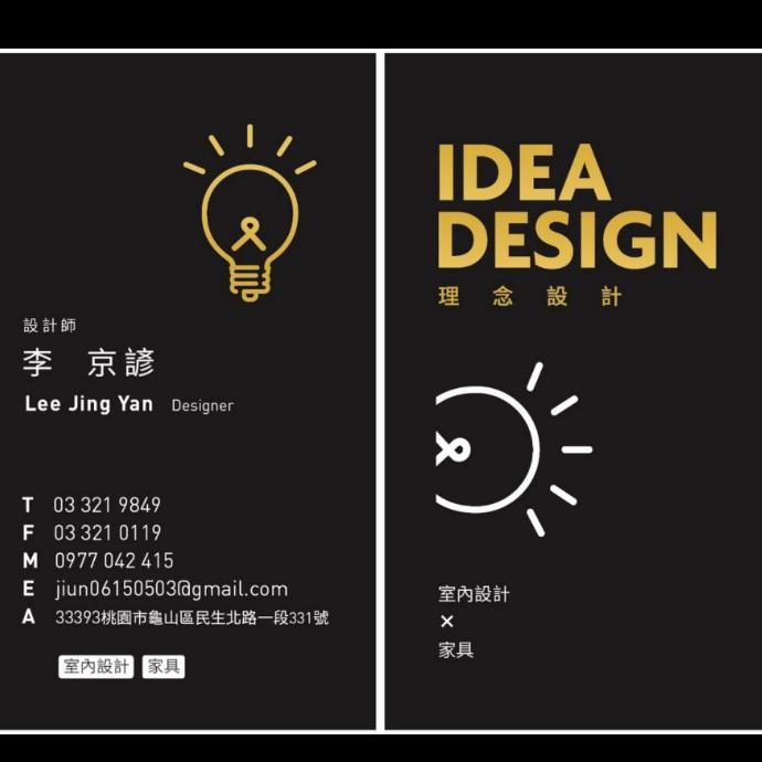 李京諺 室內設計