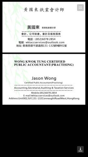 黃國東執業會計師