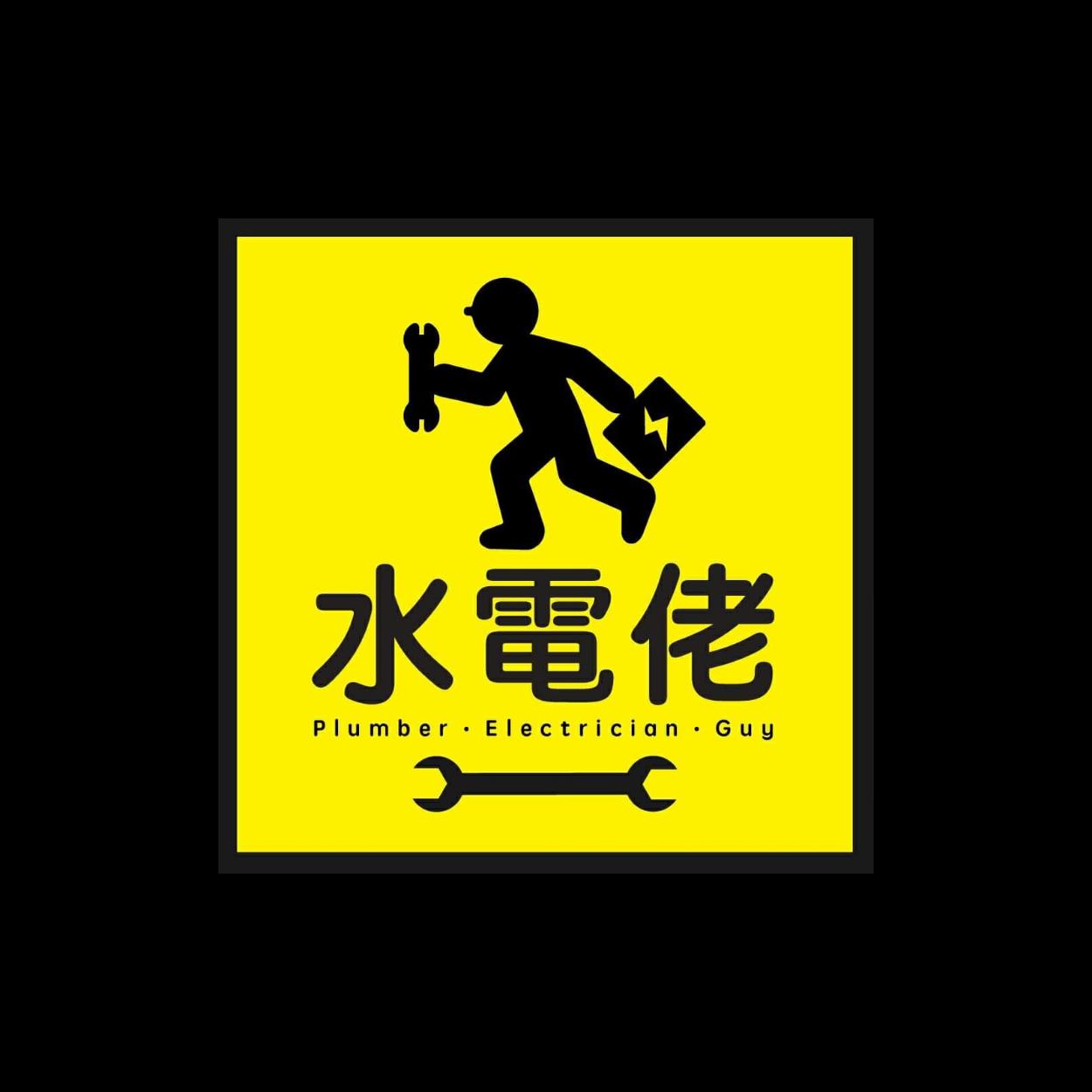 水電佬工程公司