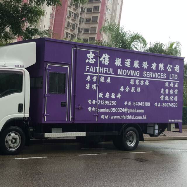 Relocation - office relocation - Faithful Moving Service Company-無論家居、寫字樓或是店...