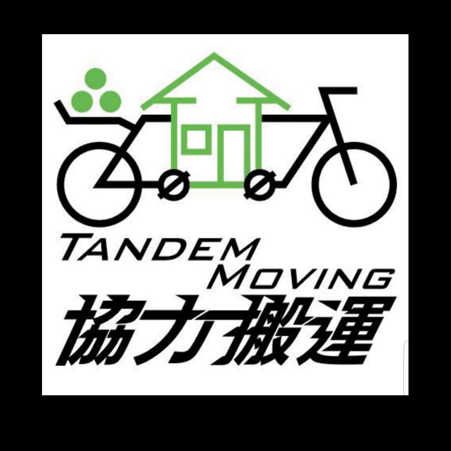 Tandem Moving Limited 協力搬運有限公司