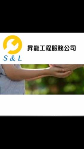 昇龍(清潔)工程服務公司