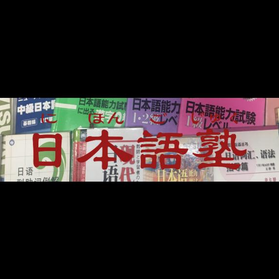 Ho's japanese class