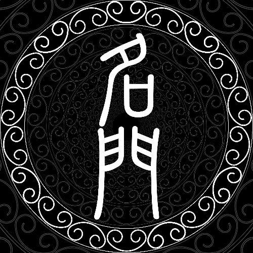 名門鐵藝工程有限公司