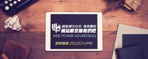 網動廣告科技股份有限公司