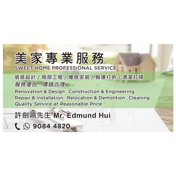 美家專業服務     Sweet Home Professional Service