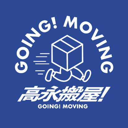 高永搬屋 Going Moving