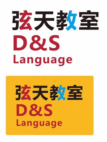 弦天教室(D&S Language)