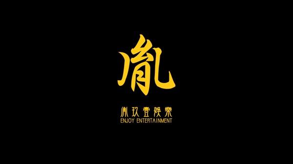 胤玖壹娛樂