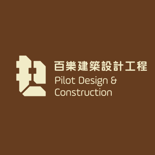 PilotDnC 百樂建築設計工程有限公司