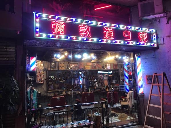 彌敦道9號9Cutbarbershop