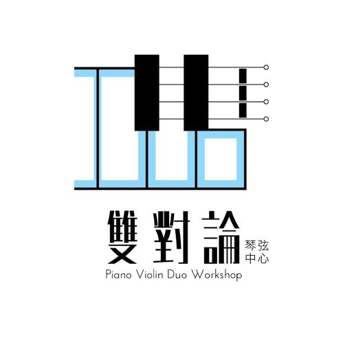 雙對論琴弦中心 弦樂課程