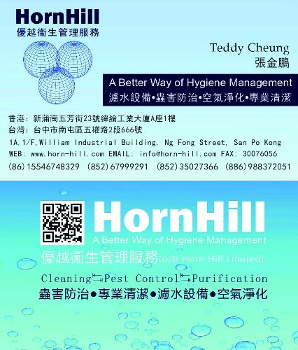 HornHill優越衛生管理服務