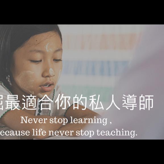 堅持為學生做到最好!...