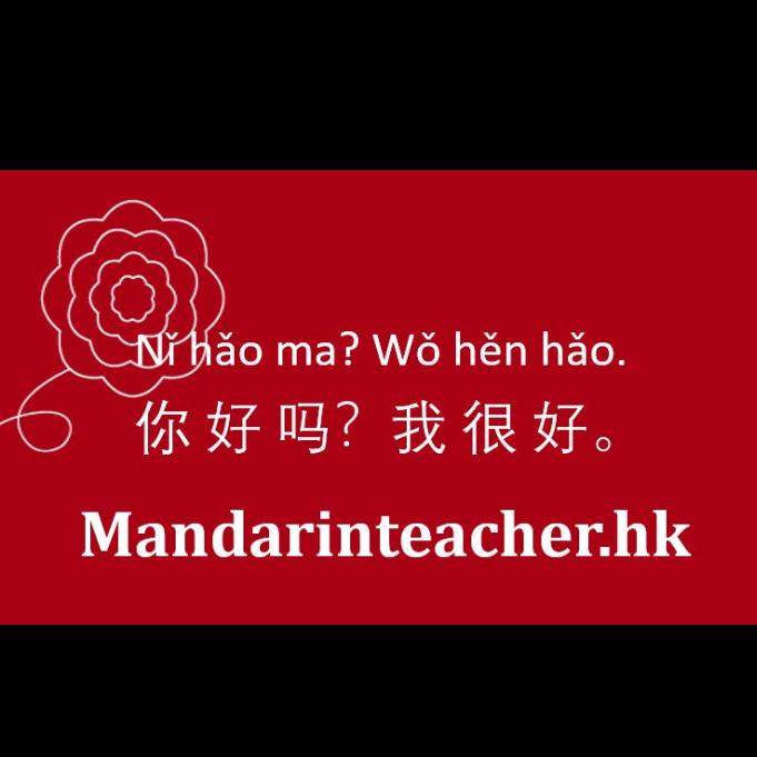 Mandarinteacher.hk