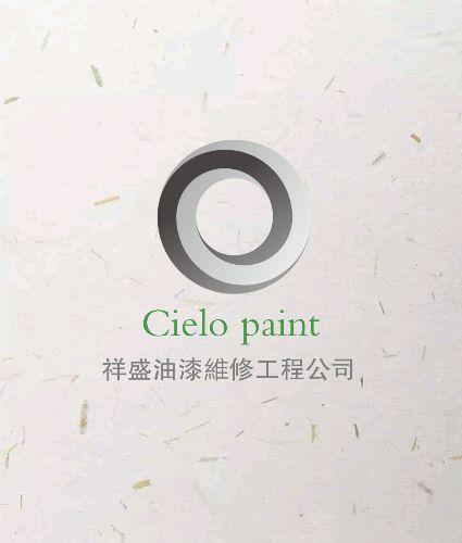 cielo paint祥盛油漆維修工程公司