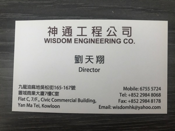 wisdom engineering