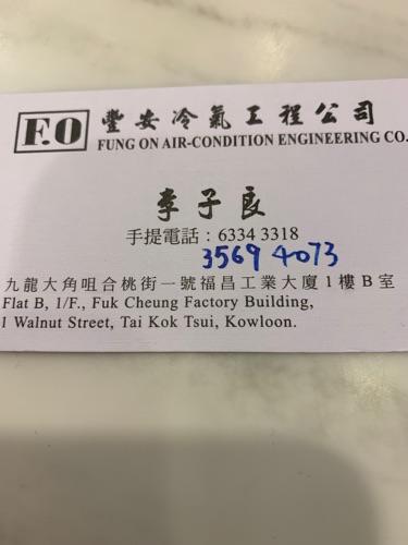 豐安冷氣工程有限公司