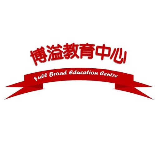 博溢教育中心