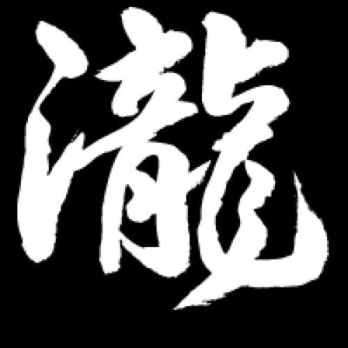 鎮瀧(服務)公司